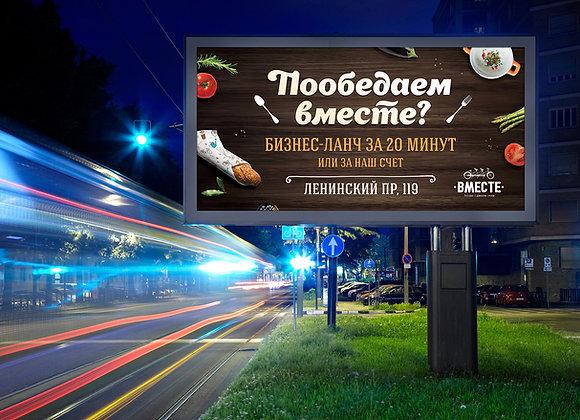 Монтаж постера на билборд 6000*3000мм