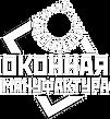 ОМ_Лого_сайт.png