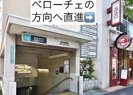 新中野駅.jpg