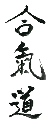 calligraphie-aikido.png