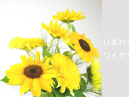 7月の花「ひまわり」のワイヤリング