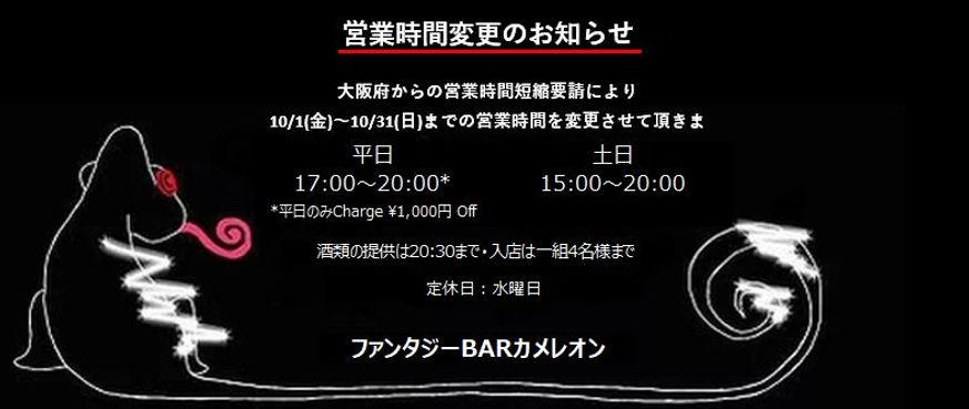 営業時間変更のお知らせ_20211001.JPG