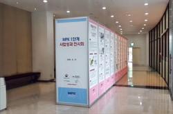 MPK 1단계 사업성과 전시회