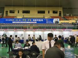 광역 구인 구직 채용박람회