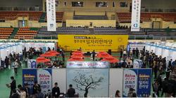 경상북도경주권역일자리한마당