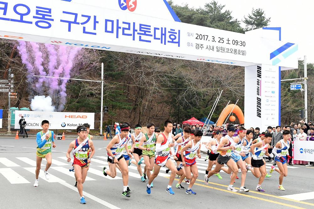 지난 25일 열린 제33회 코오롱 구간 마라톤대회 참가 선수들이 힘차게 출발하고 있다.