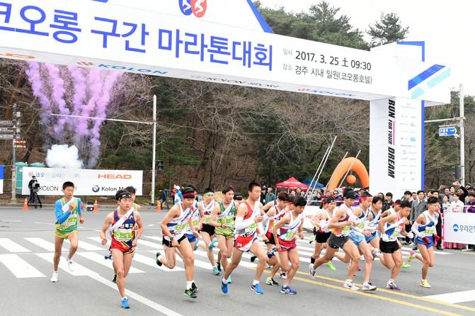 경주 제33회 코오롱 구간 마라톤대회 성료