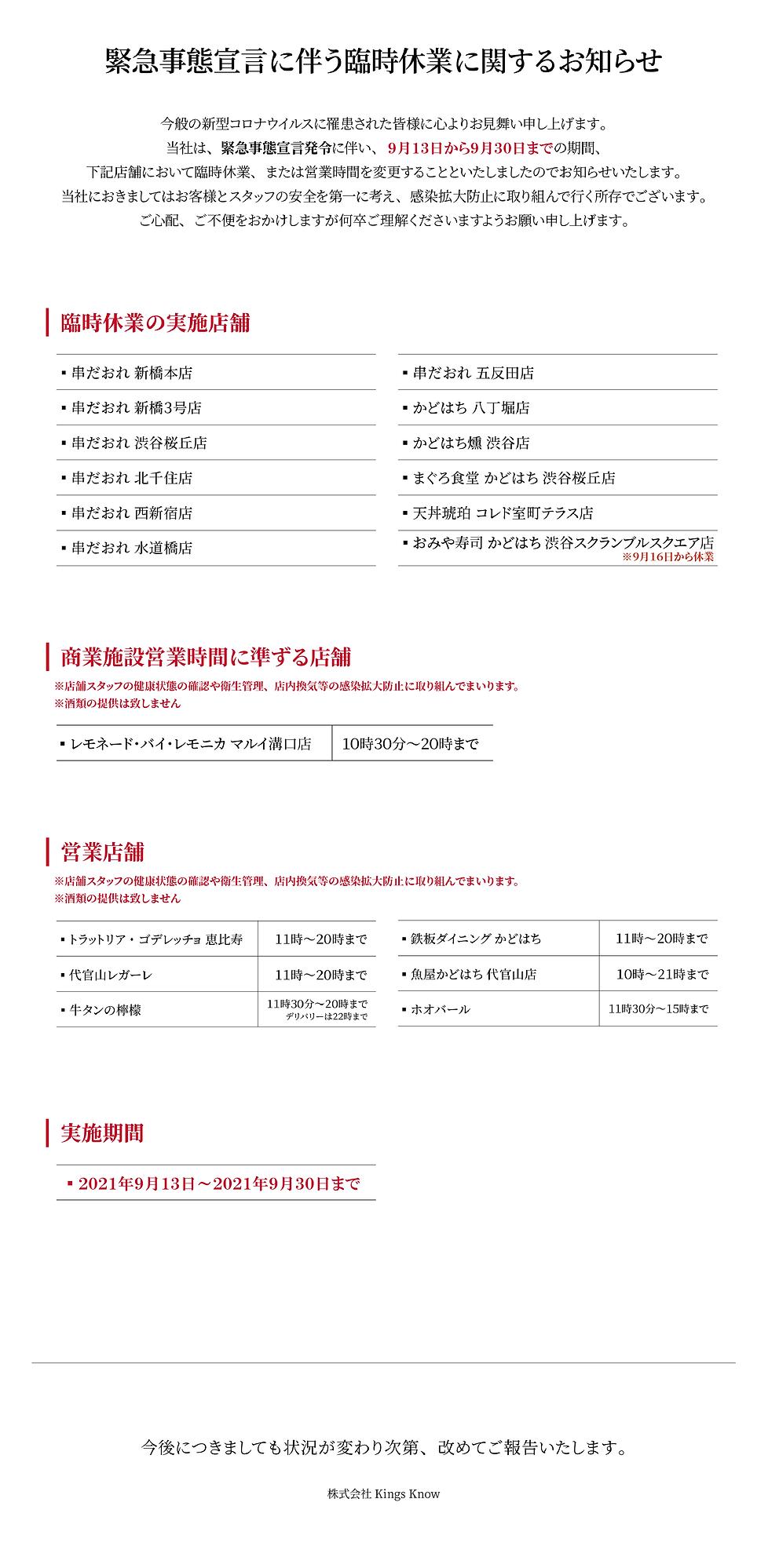 休業等のお知らせ_913-930-01.png
