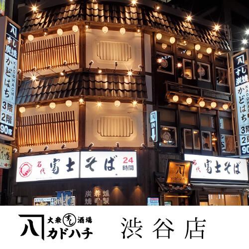 かどはち渋谷店