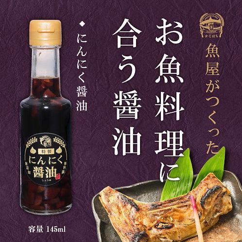 魚屋作った お刺身料理に合う醤油【にんにく醤油】