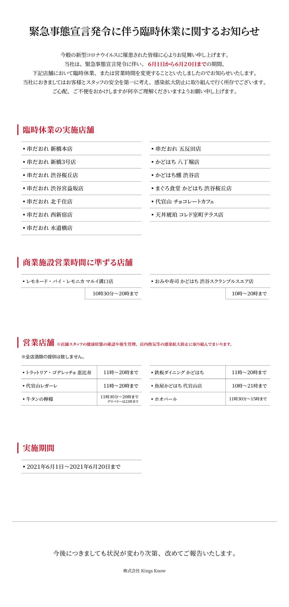 【営業に関するお知らせ】2021-601-620_アートボード 1.png