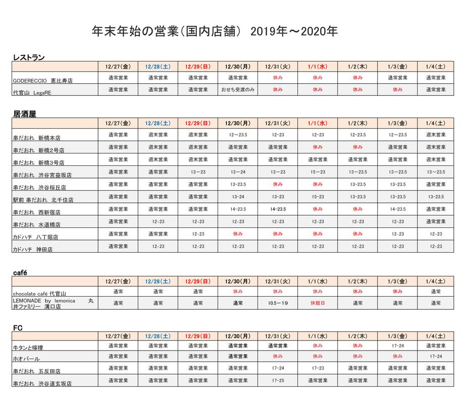 年末年始営業時間19-20-01.png