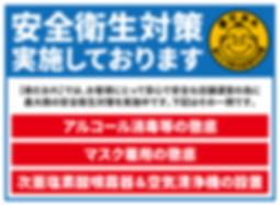 店舗アプリ_スライド_安全衛生対策-01.png
