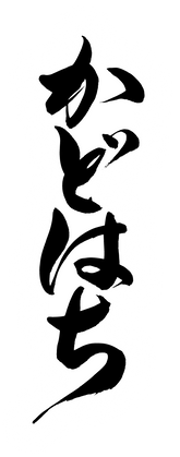 shibuhachi-logo-75.png