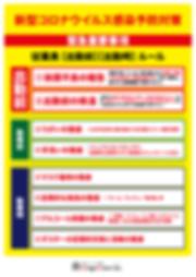 店舗用感染予防対策マニュアル_web-01.png