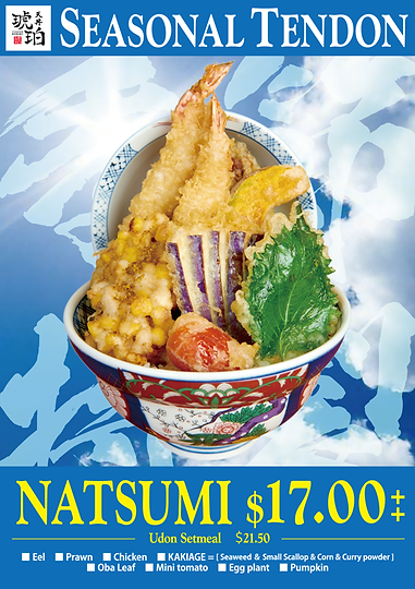 KOHAKU_NATSUMI_S.png
