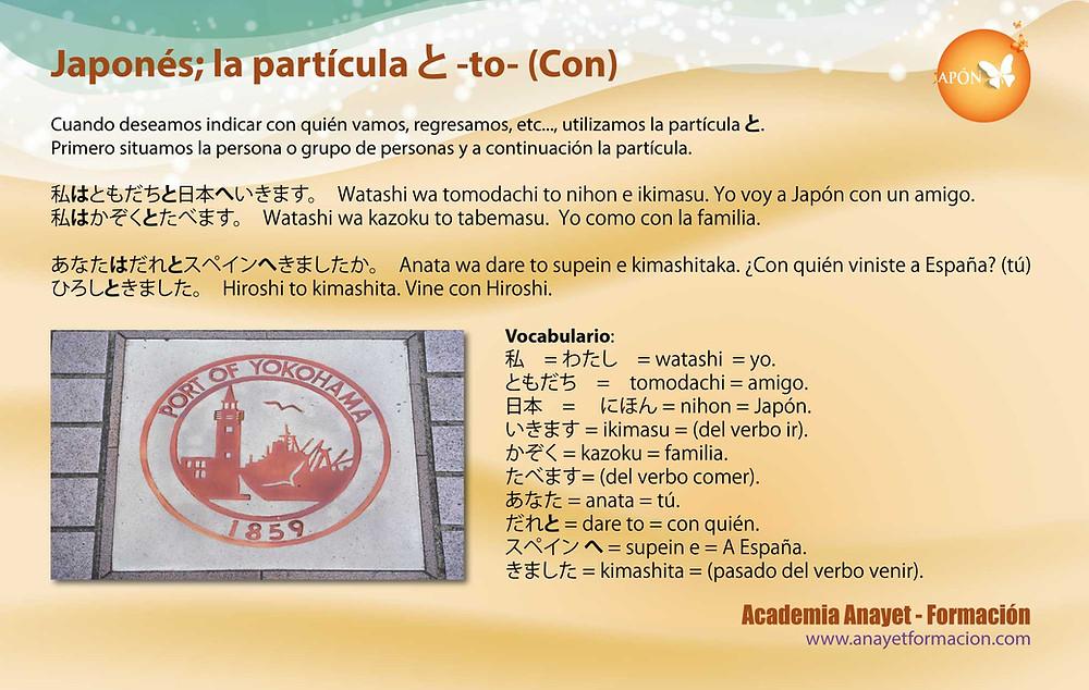 Japonés; la partícula と -to- (Con)