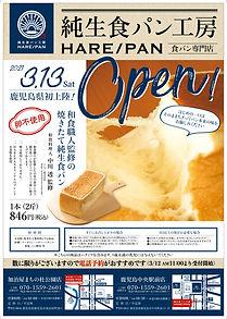 HAREPAN鹿児島店
