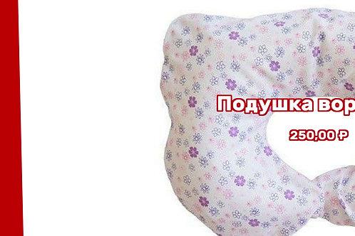 Подушка воротник