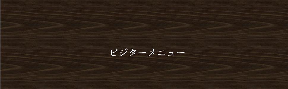 ビジターメニュー トプ画.PNG