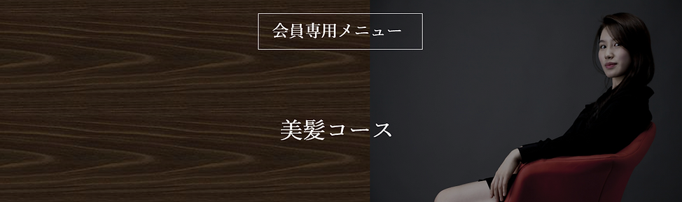 会員専用美髪コース.PNG