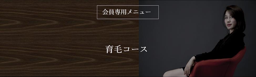 会員専用育毛コース.PNG
