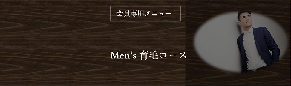 会員men's育毛コース.PNG