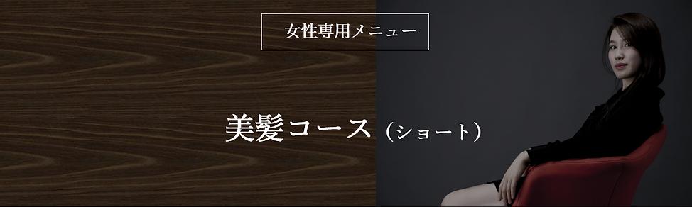 美髪コース(ショート)トプ画.PNG