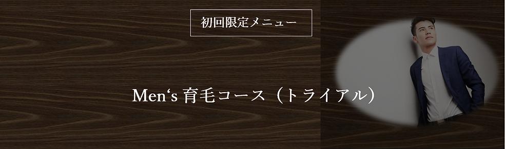 初回限定men's育毛トライアル.PNG