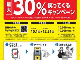酒田市 PayPayキャンペーン