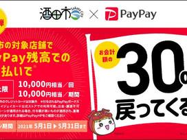 酒田市PayPayキャンペーン第2弾!