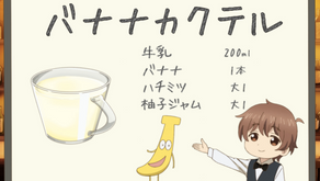 """Crunchyroll #69: Banana Cocktail from """"Love is Like a Cocktail"""""""