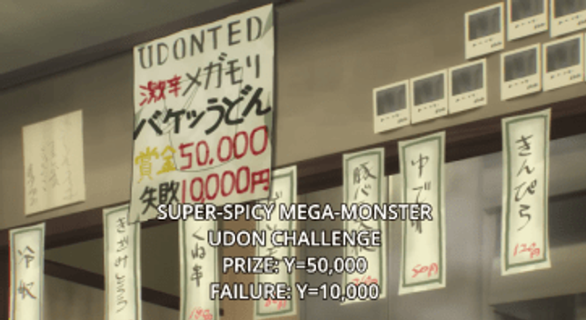 Udon Challenge