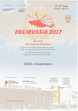 Helirussia%202017_edited.png
