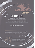 HeliRussia%202019_edited.png