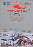 HeliRussia 2015.jpg