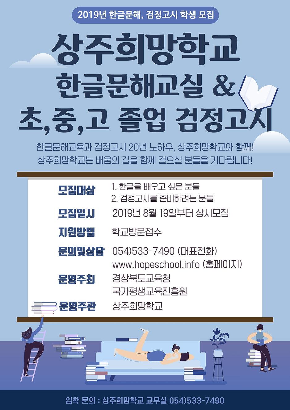 상주희망학교 검정고시 홍보 (1).jpg