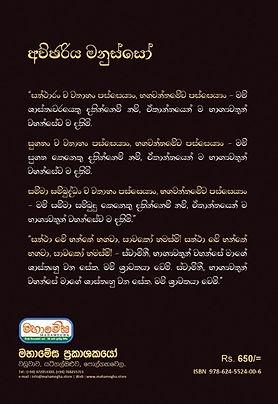 Achchariya-Manusso-Book-Cover-2-1.jpg