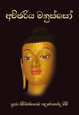 Achchariya-Manusso-Book.jpg