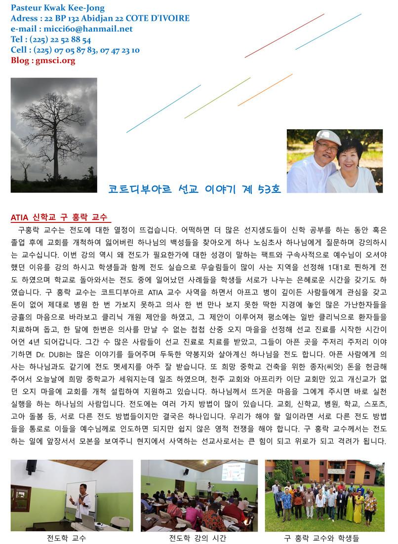 선교편지 제53호- 코트디아르 곽기종, 손회실 선교사