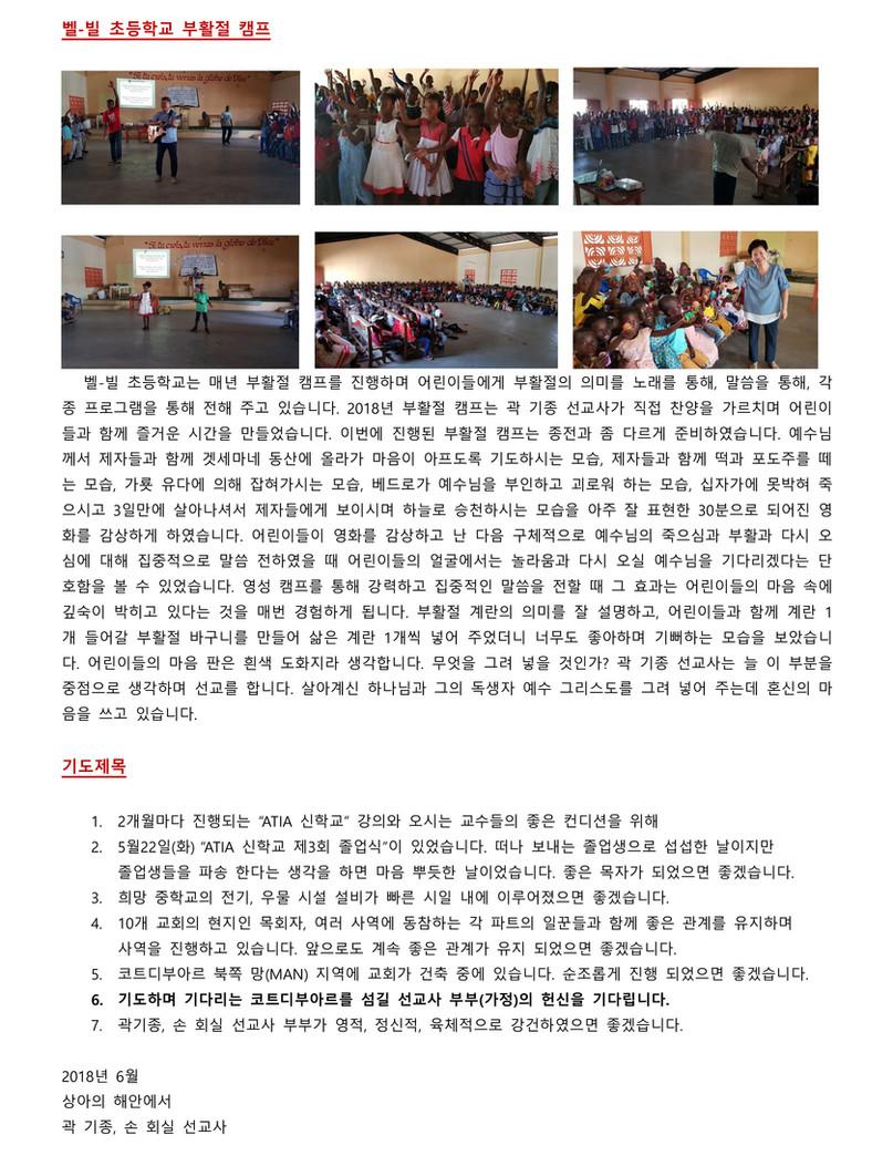 선교편지 제54호- 코트디아르 곽기종, 손회실 선교사