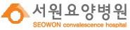 [청주 현간호학원] 서원요양병원