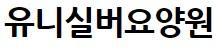 [청주 현간호학원] 유니실버요양원