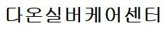 [청주 현간호학원] 다온실버케어센터