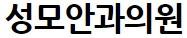 [청주 현간호학원] 성모안과의원