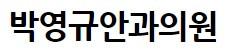 [청주 현간호학원] 박영규안과의원
