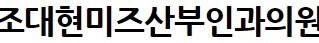 [청주 현간호학원] 조대현미즈산부인과