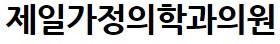 [청주 현간호학원] 제일가정의학과의원