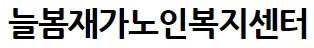 [청주 현간호학원] 늘봄재가노인복지센터