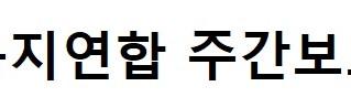 [청주 현간호학원] 충북복지연합